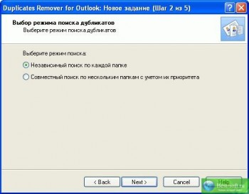 скриншот Duplicates Remover for Outlook